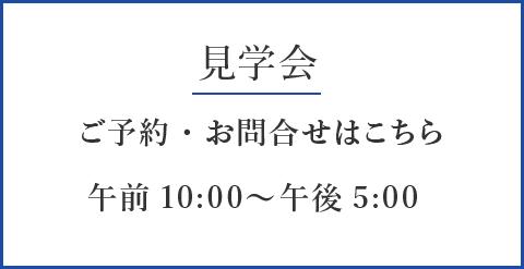 見学会 ご予約・お問い合わせはこちら 午前10:00~午後5:00